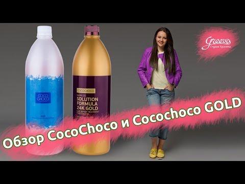 Обзор кератина Cocochoco и Cocochoco GOlD | Блог Кристины Храмойкиной | Студия Красоты Грива.