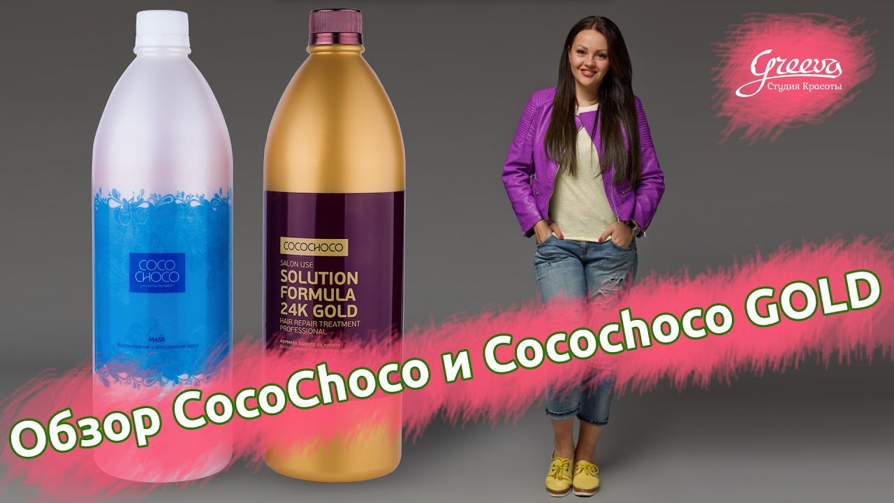 Обзор кератина Cocochoco и Cocochoco GOlD | Блог Кристины .