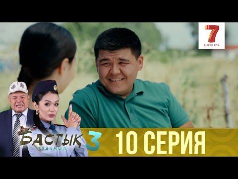 """""""Бастық боламын"""" 3 маусым 10 шығарылым (Бастык боламын 3 сезон 10 выпуск)"""