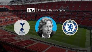 Прогноз Валерия Карпина: «Тоттенхэм» — «Челси»