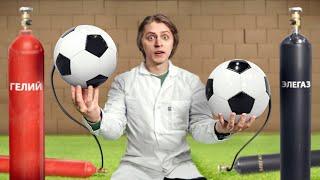 Что, если тяжелым и легким газом накачать мячи?