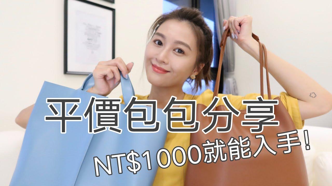 平價包包開箱分享|NT$1000就能入手!?|陳佩佩