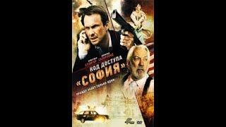 Боевик Код доступа «София» (2012) Онлайн