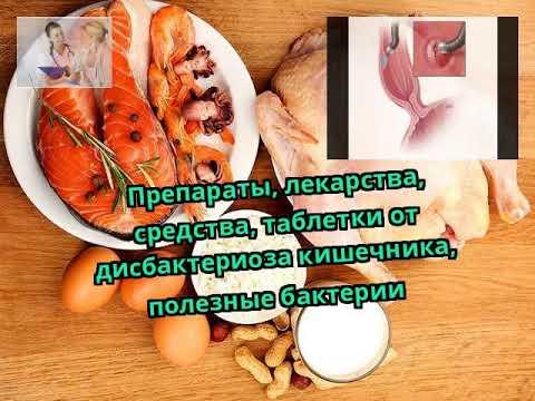 Препараты, лекарства, средства, таблетки от дисбактериоза кишечника, полезные бактерии
