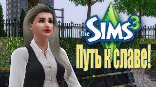 💚 THE SIMS 3 - ШОУ-БИЗНЕС/ПУТЬ К СЛАВЕ!