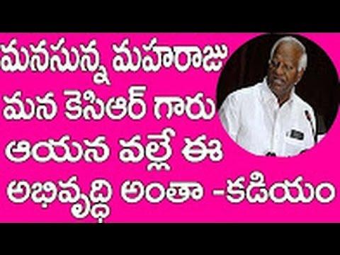 Telangana Deputy CM Kadiyam Srihari praises CM KCR || Telangana NEWS || DesiplazaTV