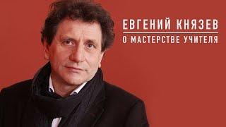 Евгений Князев о мастерстве учителя