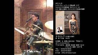 2017.9.23 レストラン レマーニ(岡山県) にて HANZOの提供曲「60に...