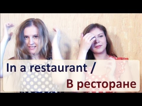#12 English & Russian: In a restaurant/ В ресторане