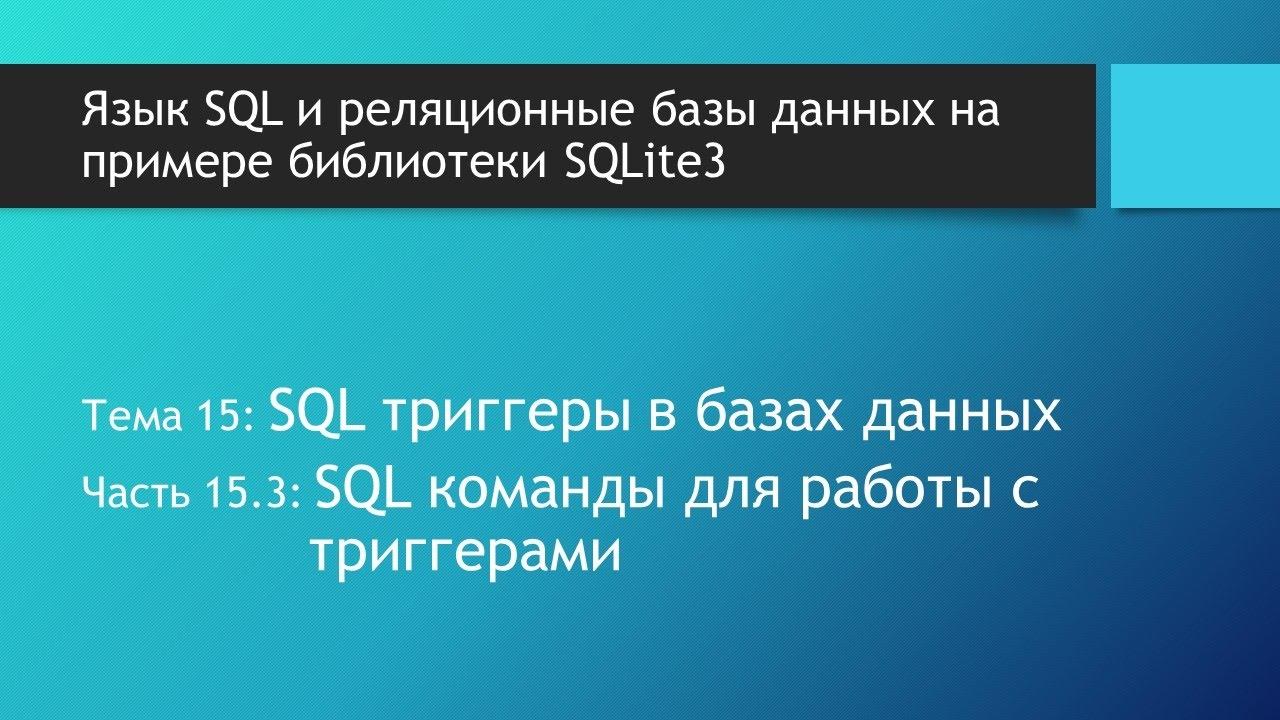 Язык SQL. Удаление и создание триггеров: SQL команды DROP TRIGGER и CREATE TRIGGER