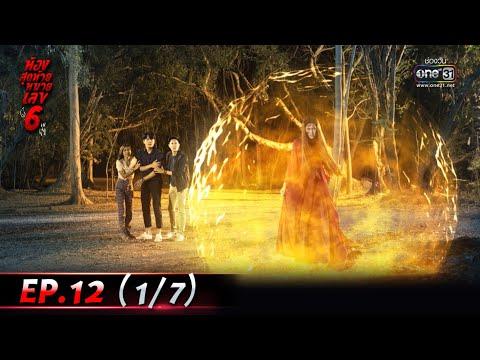 ห้องสุดท้ายหมายเลข 6 | EP.12 (1/7) | 30 ส.ค. 64 | one31