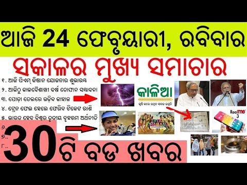 ଆଜି ୨୪ ଫେବୃୟାରୀ ରବିବାର ସକାଳ ର ମୁଖ୍ୟ ଖବର | Today's Breaking News Odisha 24 February 2019