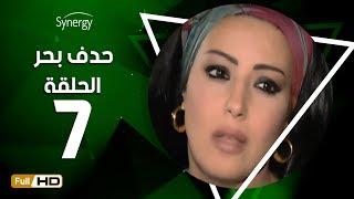 مسلسل حدف بحر - الحلقة السابعة - بطولة سمية الخشاب | Hadf Bahr Series - Episode 7