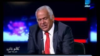 كلام تاني| محمد فرج عامر: حسني مبارك راجل جميل وخفيف الدم وصاحب أفشات مضحكة