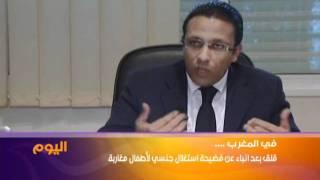 اتهام وزير فرنسي بالإستغلال الجنسي للأطفال المغاربة