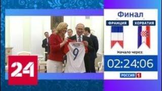 Президент Хорватии вручила Владимиру Путину футболку своей сборной - Россия 24