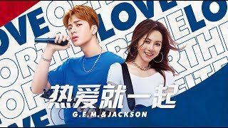 G.E.M.鄧紫棋&王嘉爾創作演繹全新百事主題曲《熱愛就一起》MV