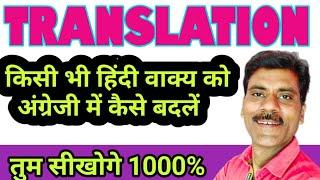 Translation in English | translation Hindi to English | Translation for LDC,b.a accountant,patwar.