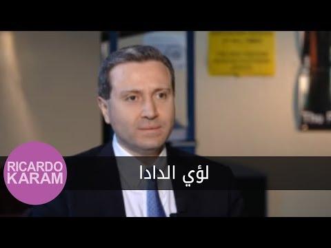 Maa Ricardo Karam - Louay Eldada | مع ريكاردو كرم - لؤي الداد
