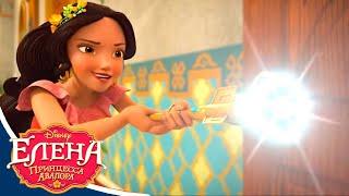 Елена - Принцесса Авалора 👑 2 сезон 20 серия  - Мультфильм Disney о принцессах и феях