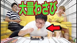 寿司の中に大量のわさびが入ってるとも知らずに食べましたww