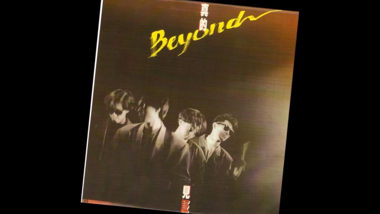 Beyond - 又是黃昏 - YouTube