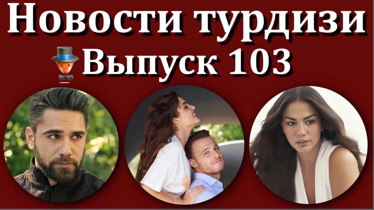 Новости турдизи.  Выпуск 103