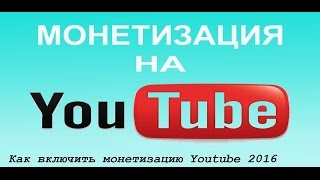Как включить и настроить монетизацию видео на YouTube 2016(Как включить и настроить монетизацию видео на YouTube? Партнерская ссылка аир: http://join.air.io/azam_nadin., 2016-11-07T20:33:03.000Z)