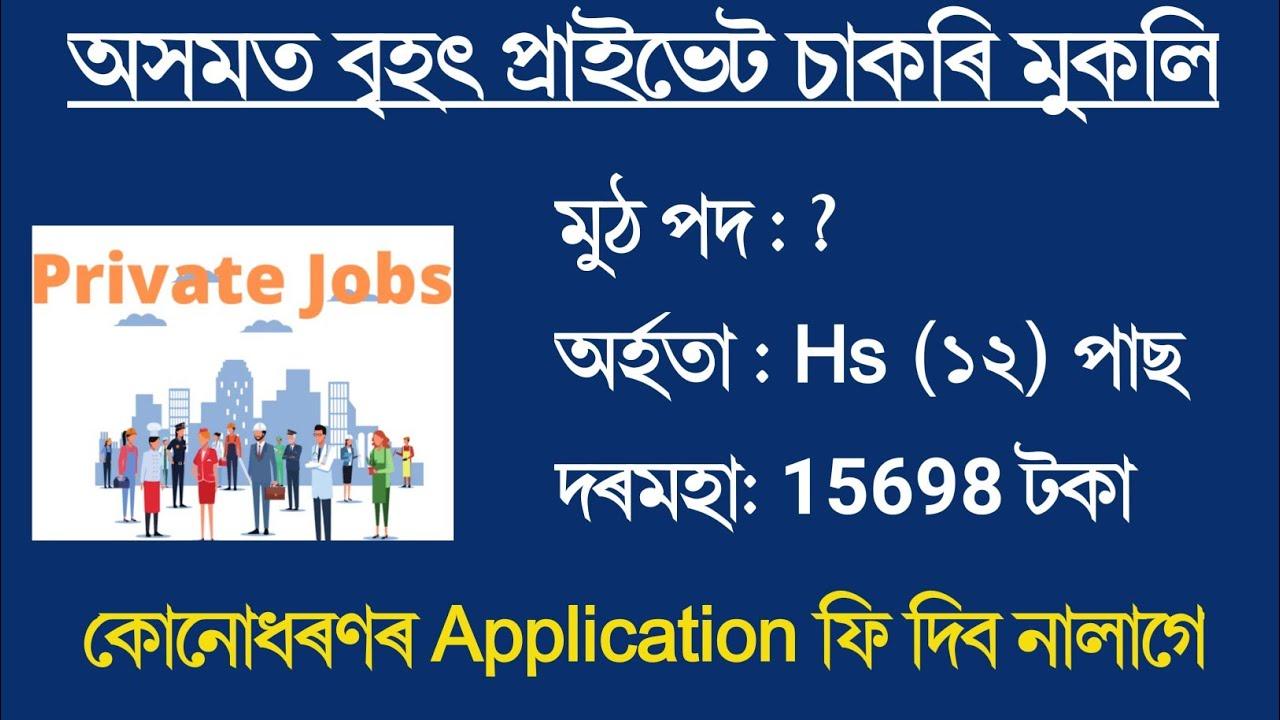 Download Hs Pass Private Job In Assam Guwahati 2021