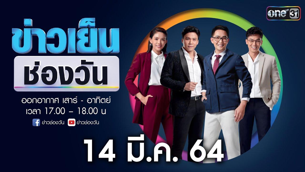 🔴 LIVE #ข่าวเย็นช่องวันเสาร์-อาทิตย์   14 มีนาคม 2564