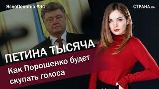 Петина тысяча. Как Порошенко будет скупать голоса   ЯсноПонятно #34 by Олеся Медведева