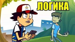 ЛОГИКА POKEMON GO (Анимация)