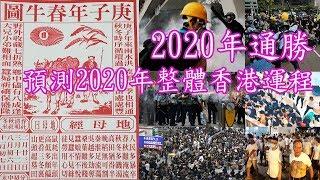 2020年運程  通勝春牛圖預測香港未來一年的整體發展