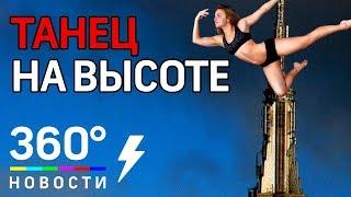 Экстремальный танец девушки на пилоне на крыше высотки в Воронеже