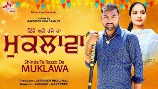 ਮੁਕਲਾਵਾ || MUKLAWA (FULL HD) || New Punjabi Full Movie 2019 || Comedy Funny Clips 2019