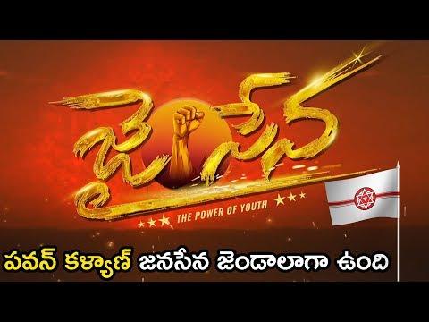 Jai Sena Movie Motion Teaser || Sunil || Telugu Latest Movies 2019 || Telugu Entertainment TV