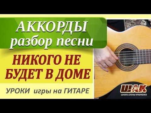 Как играть песни под гитару Никого не будет в доме (из к/ф Ирония судьбы).Уроки игры на гитаре.из YouTube · С высокой четкостью · Длительность: 6 мин8 с  · Просмотры: более 75.000 · отправлено: 5-10-2013 · кем отправлено: Алена Кравченко