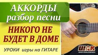 Как играть песни под гитару Никого не будет в доме (из к/ф Ирония судьбы).Уроки игры на гитаре.