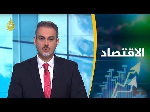 النشرة الاقتصادية الثانية- 2019/2/13  - 22:54-2019 / 2 / 13