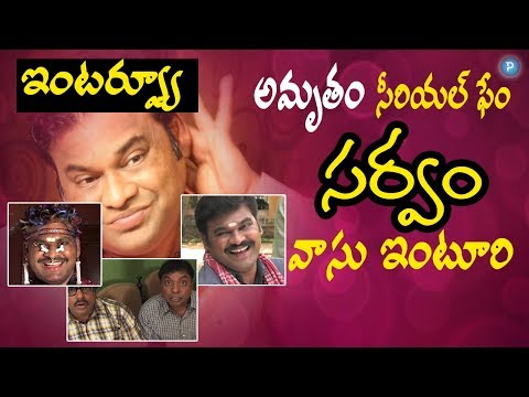 'Amrutham fame' Actor Vasu Inturi (SARVAM) Exclusive Interview   Telugu Popular TV