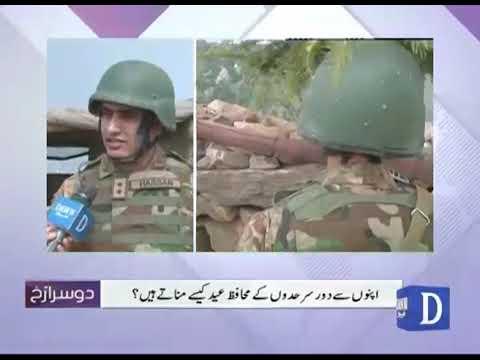 "DusraRukh - June 25, 2017 ""Tirah Valley Security, Pak-afghan Border"""