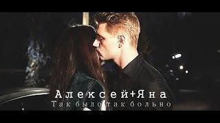 Алексей+Яна-Так было,так больно.