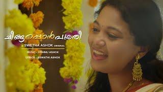 ചിങ്ങപ്പൊൻപുലരി | A Swetha Ashok Original | Music Vishnu | Lyrics Aswathi | 4KVideo | Onam Song 2021