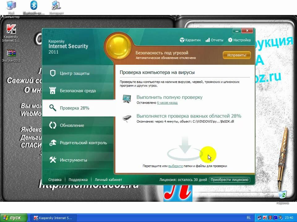 Kaspersky Mobile Security 4pda
