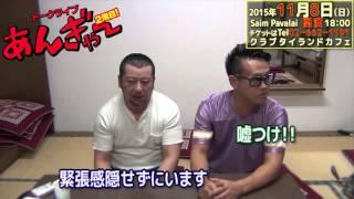 宮川大輔&ケンドーコバヤシ・トークライブ『あんぎゃー』バンコク公演 ...