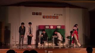 2019년 67회 거창고등학교 가을예술제 연극제 2학년…