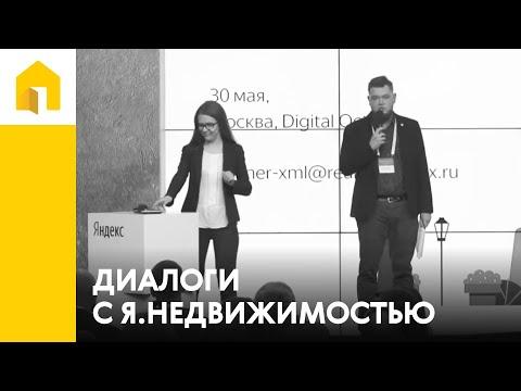 Диалог с Яндекс.Недвижимостью 30.05.2019