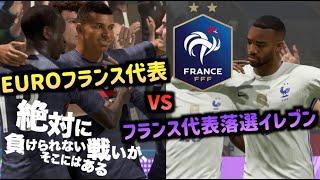 EUROフランス代表vsフランス代表落選イレブン!どっちが勝つ!?【FIFA21】