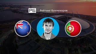 Прогноз Егора Титова: Новая Зеландия – Португалия