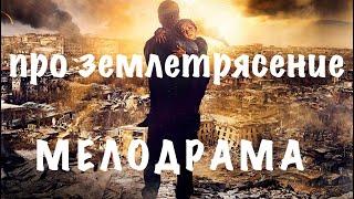 кино про землетрясение - ДРАМА мелодрама 2019  - хороший фильм - фильм онлайн - смотреть онлайн
